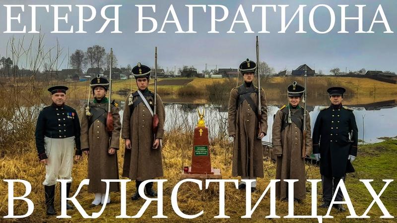 Егеря Багратиона в Клястицах