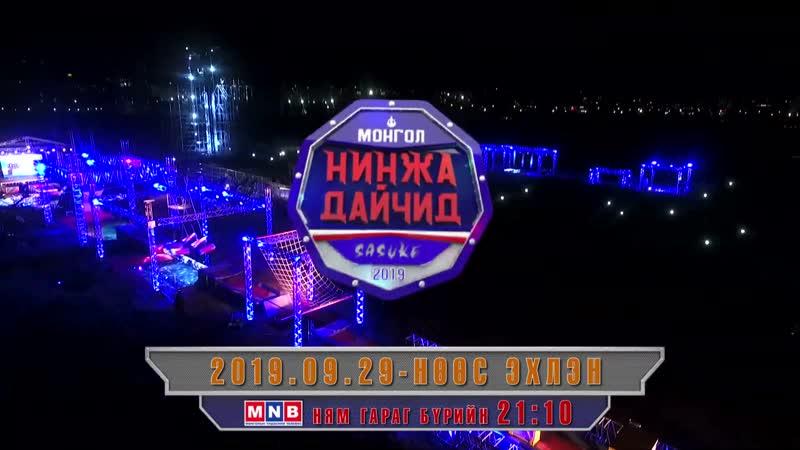 Монгольский ниндзя 2019.