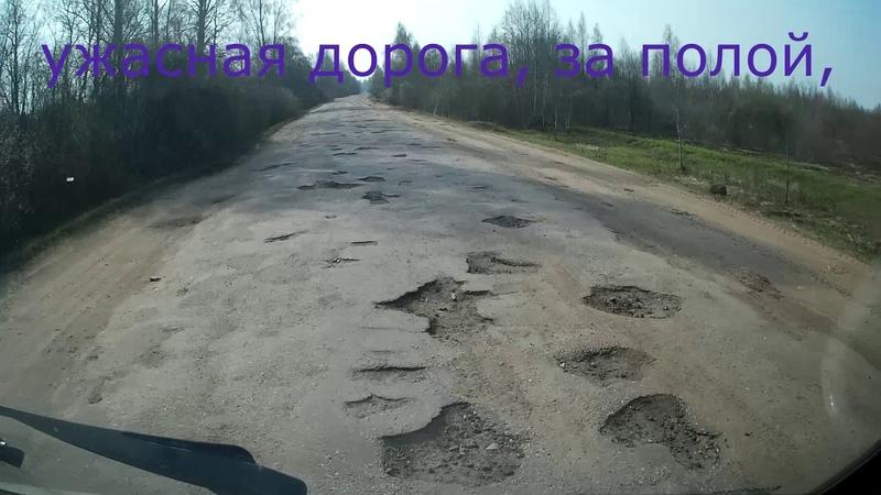 Что за дорога между д Тополево и д Новая деревня похоже не когда ремонт дороги не делался