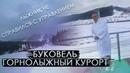 Отдых в Буковеле, горнолыжный курорт / Карпаты / Топ моменты 56