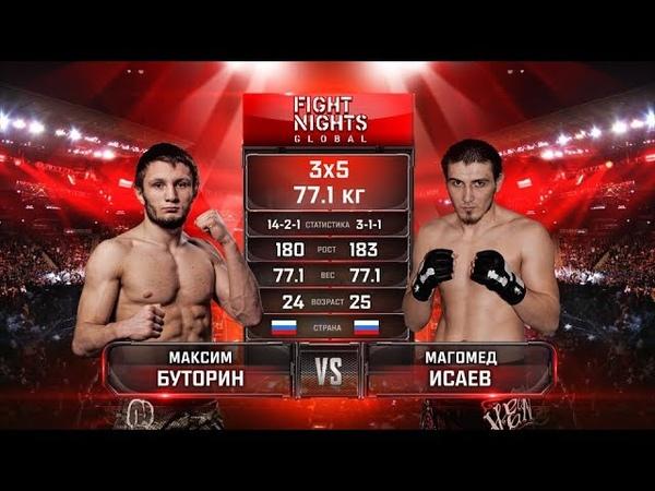 Максим Буторин vs. Магомед Исаев / Maxim Butorin vs. Magomed Isaev