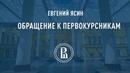 Обращение Евгения Ясина к первокурсникам 2019