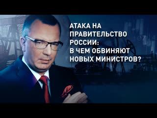 Атака на правительство России: в чем обвиняют новых министров