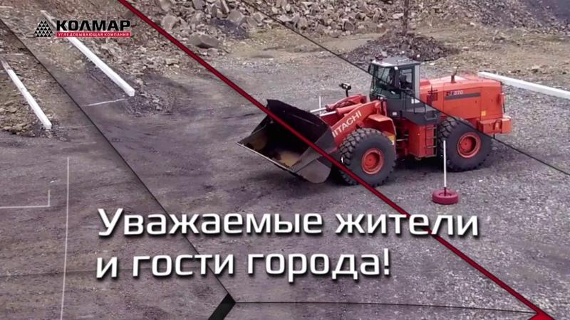 Колмар приглашает на городской конкурс Профмастерства/ 17 августа, стадион Горняк