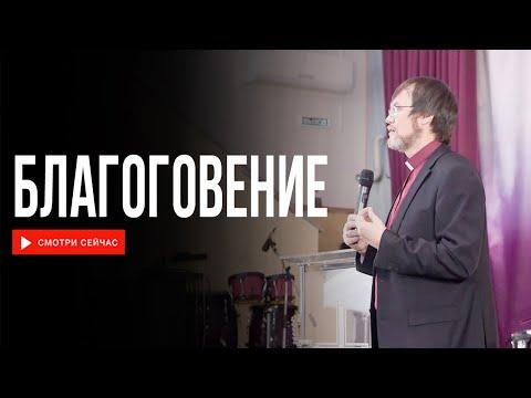 Виталий Хайдуков Благоговение