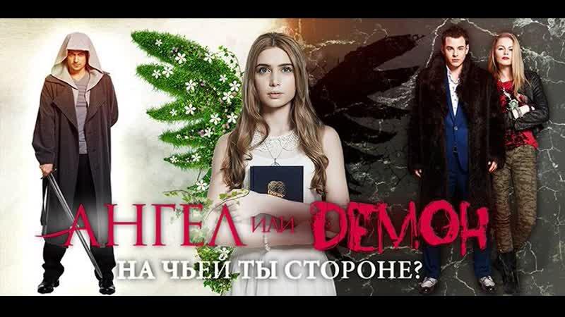 Ангел или демон 1 сезон 19 серия