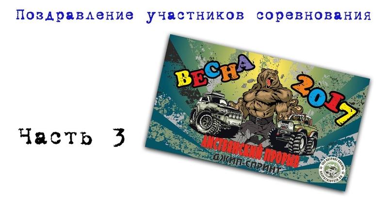 Листвянский прорыв 2017 часть 3