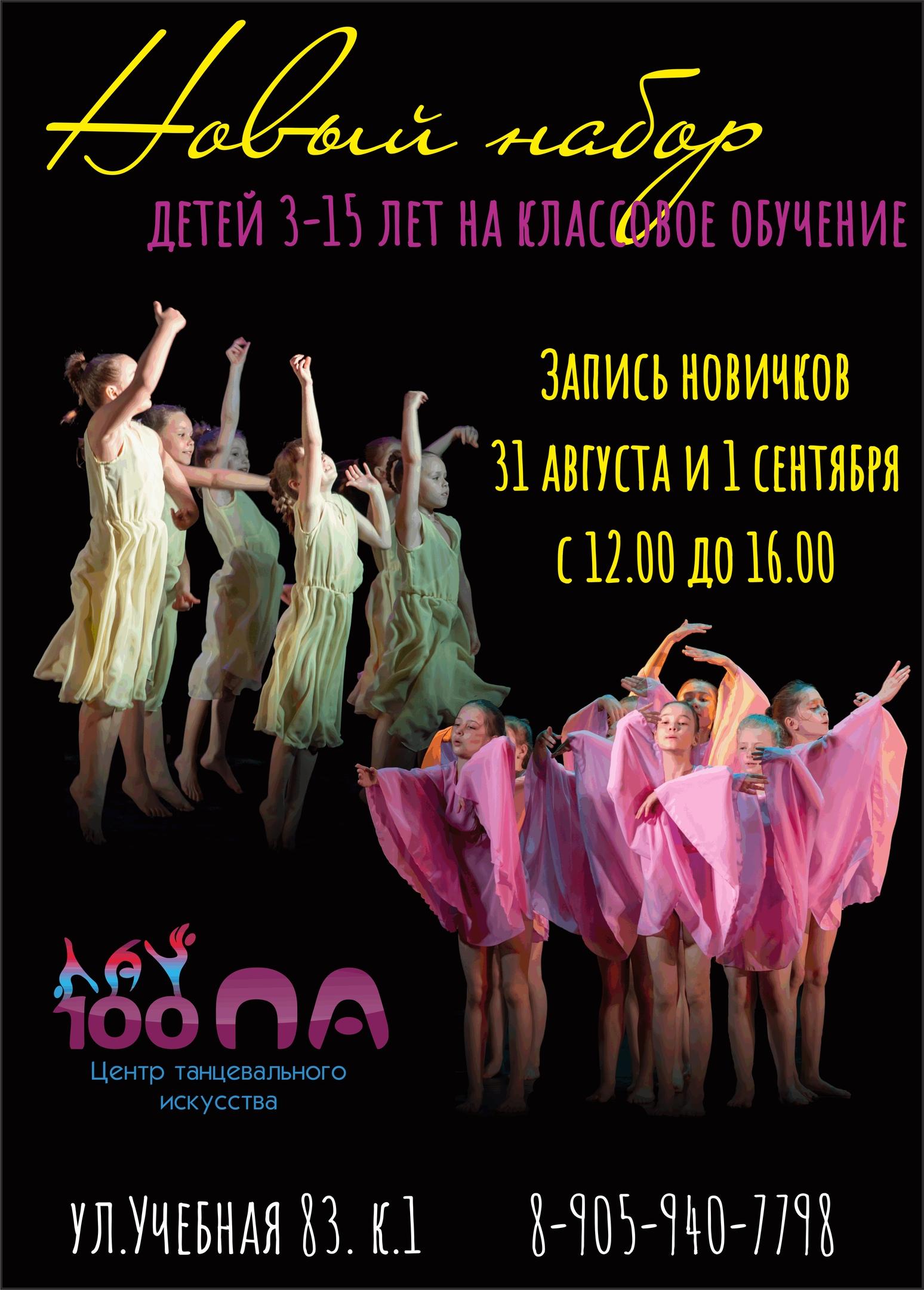 Танцы для детей в Омске