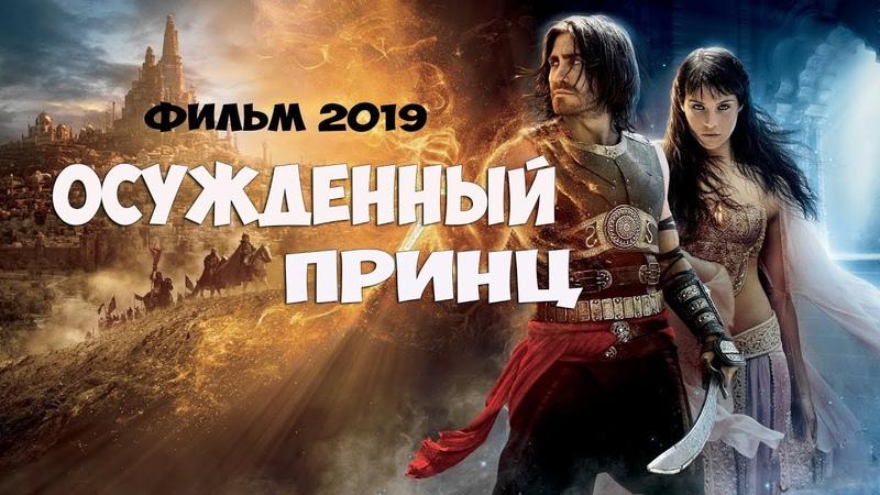 Захватывающий Исторический боевик 2019 ОСУЖДЕННЫЙ ПРИНЦ Фильмы 2019 HD Приключения