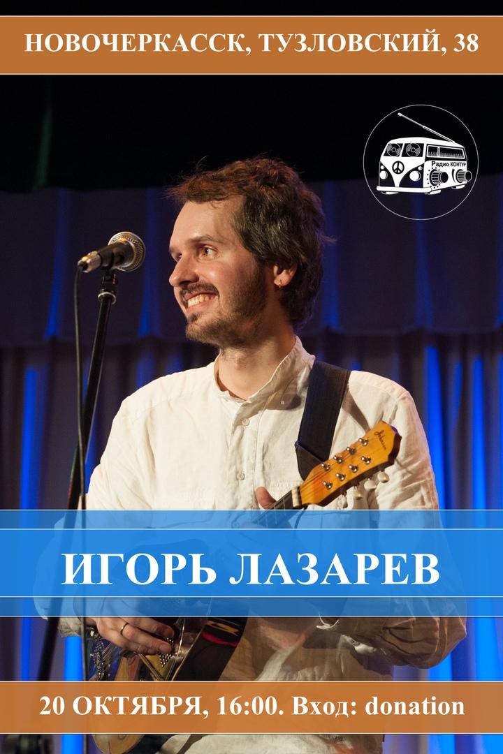 Афиша Пермь Игорь Лазарев в Новочеркасске 20.10.2019 г.