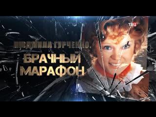 Людмила Гурченко. Брачный марафон -