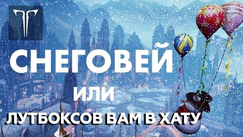 Лост Арк новогодние лутбоксы или попа приближается, да Мейлы ру?
