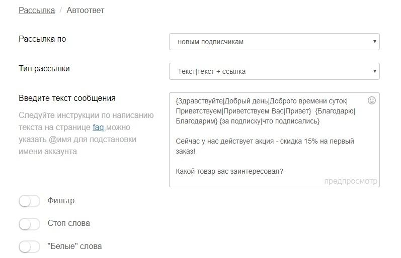 Стоит 290 рублей в месяц и не оставит ни одного подписчика без внимания