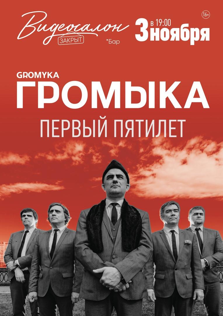 Афиша Краснодар 3.11 ГРОМЫКА КРАСНОДАР, «Видеосалон закрыт»