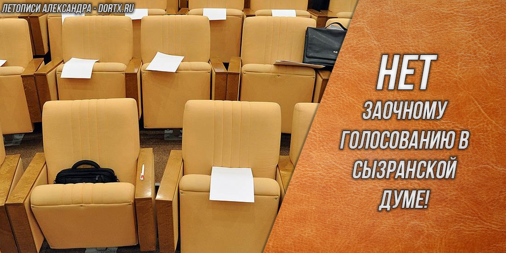 Сызрань: отсутствующие депутаты проголосовали в Думе