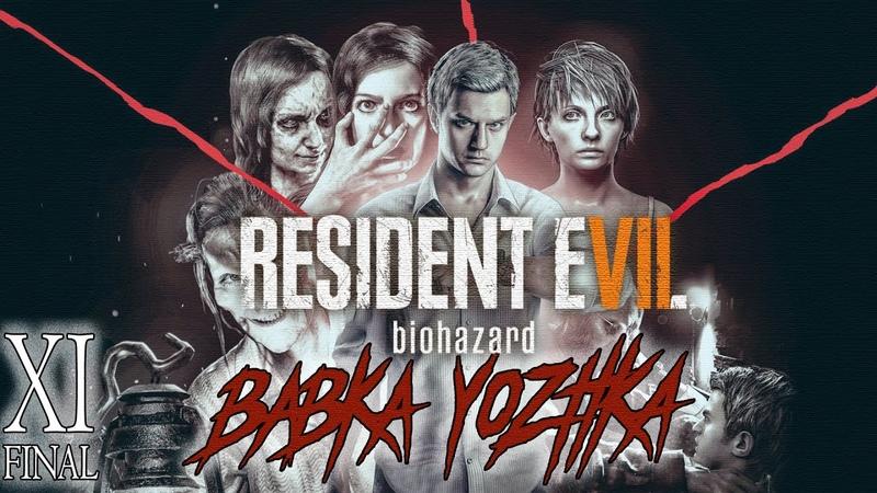 RESIDENT EVIL 7: BIOHAZARD Прохождение 11 Финал XBOX ONE 18