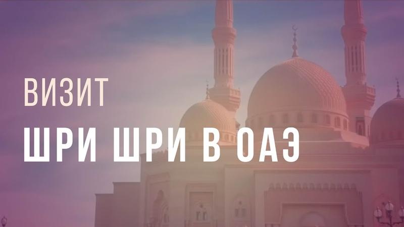 Визит Шри Шри в ОАЭ