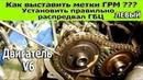Как выставить метки ГРМ Установить правильно левый распредвал ГБЦ Двигатель V6