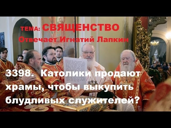 3398 Католики продают храмы чтобы выкупить блудливых служителей