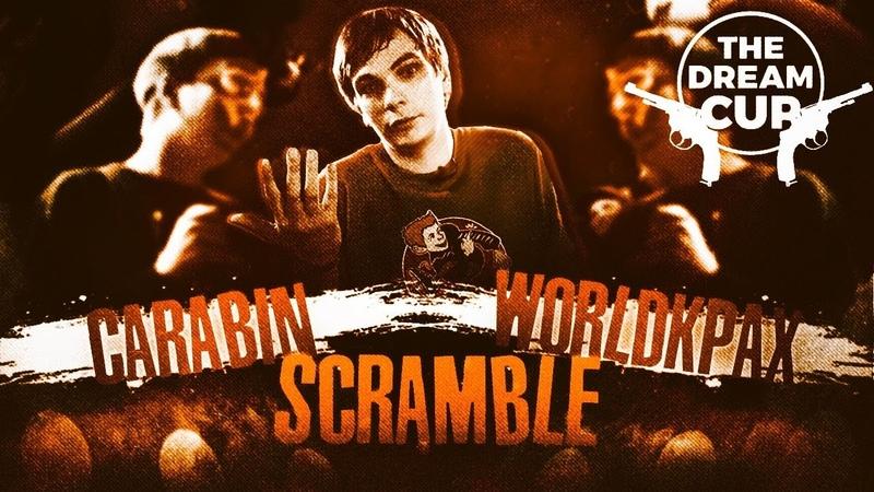 THE DREAM CUP (SCRAMBLE): CARAB1N vs worldkpax | СОНЯ МАРМЕЛАДОВА