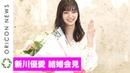 Yua Shinkawa - a press conference for her marriage 2