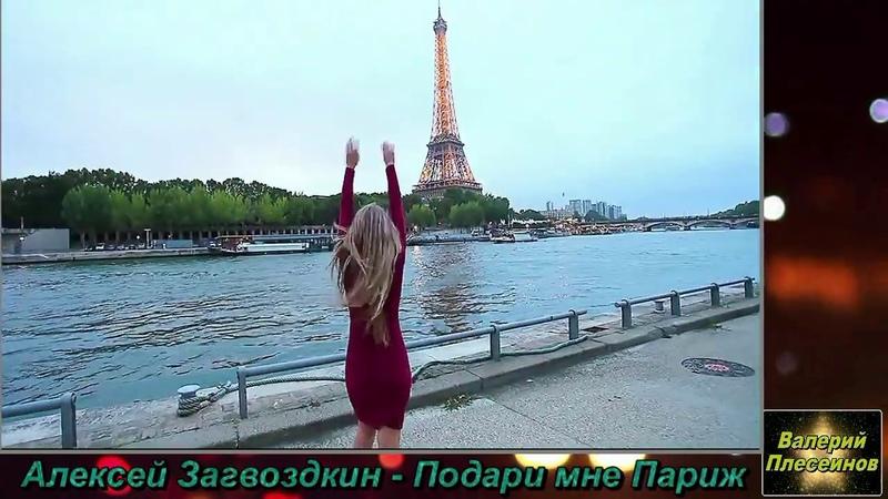 Алексей Загвоздкин Подари мне Париж