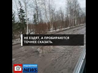 Подсмотрено NEWS/Дорога Красавино-Великий Устюг