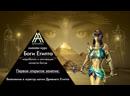 Первое открытое занятие курса Боги Египта
