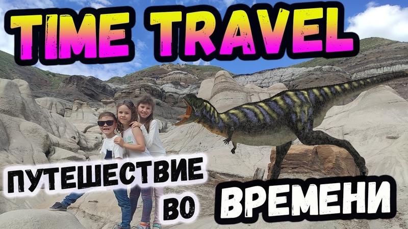 Time Travel to Dinosaur Valley 🎬 ПУТЕШЕСТВИЕ к ДИНОЗАВРАМ 2020