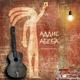 ADDIS-ABEBA - Африка