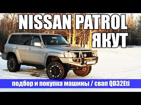 Nissan Patrol ЯКУТ Покупка машины Замена мотора ZD30 на QD32Eti