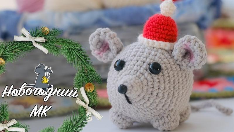Мастер класс Новогодняя мышь крючком 🐭 Вязание крючком