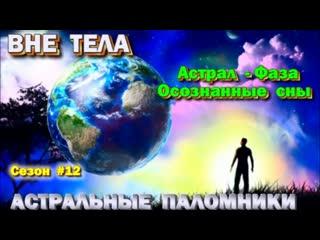 Астрал- Фаза- Осознанные Сны - АСТРАЛЬНЫЕ ПАЛОМНИКИ сезон #12 - отвечаем на вопросы - онлайн стрим