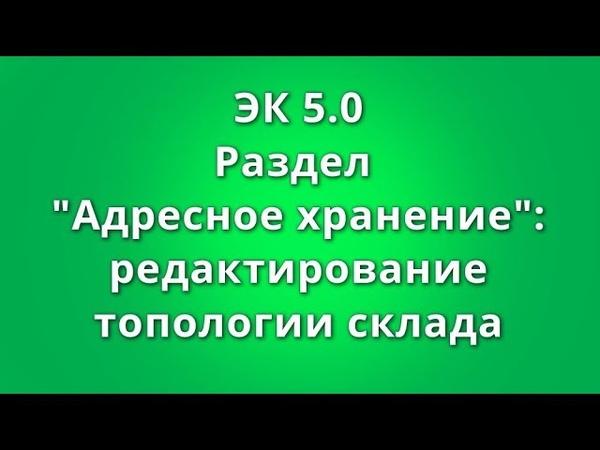ЭК 5.0 Раздел Адресное Хранение: редактирование топологии склада