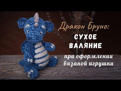 🐲 Дракон Бруно как оформить детали вязаной игрушки в технике сухого валяния