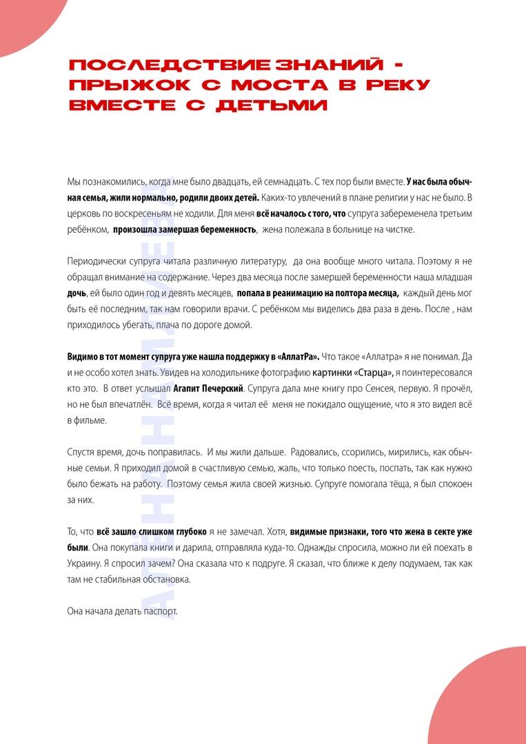 """Алёна Намлиева - Подробный разбор """"АллатРа"""" Опасности этого учения BY2hyFr5VDY"""