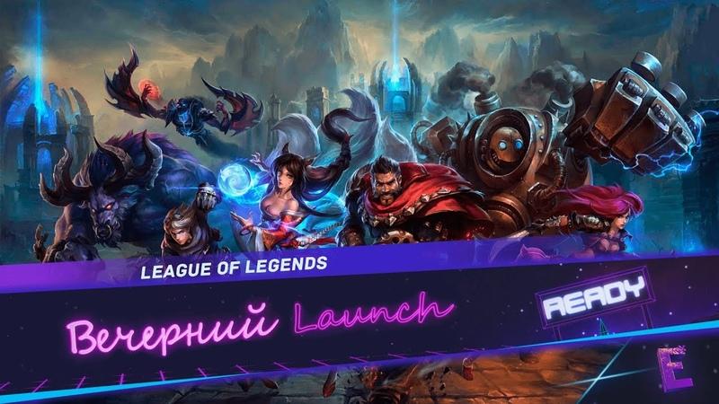 Вечерний Launch. League of Legends