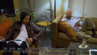 Брайан Крэнстон и Аарон Пол читают сценарий последнего эпизода сериала «Во все тяжкие»