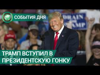 Дональд Трамп баллотируется на выборы президента США 2020 года. События дня. ФАН-ТВ