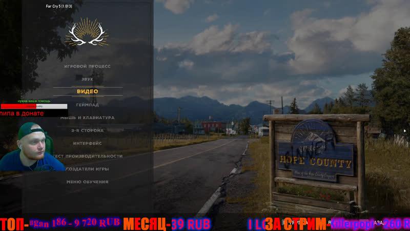 Прохождение Far Cry 5 — Часть 1