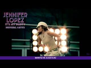 Jennifer Lopez - Jenny from the Block (афиша)