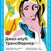 Джаз-клуб: ТрансФормер | Типография
