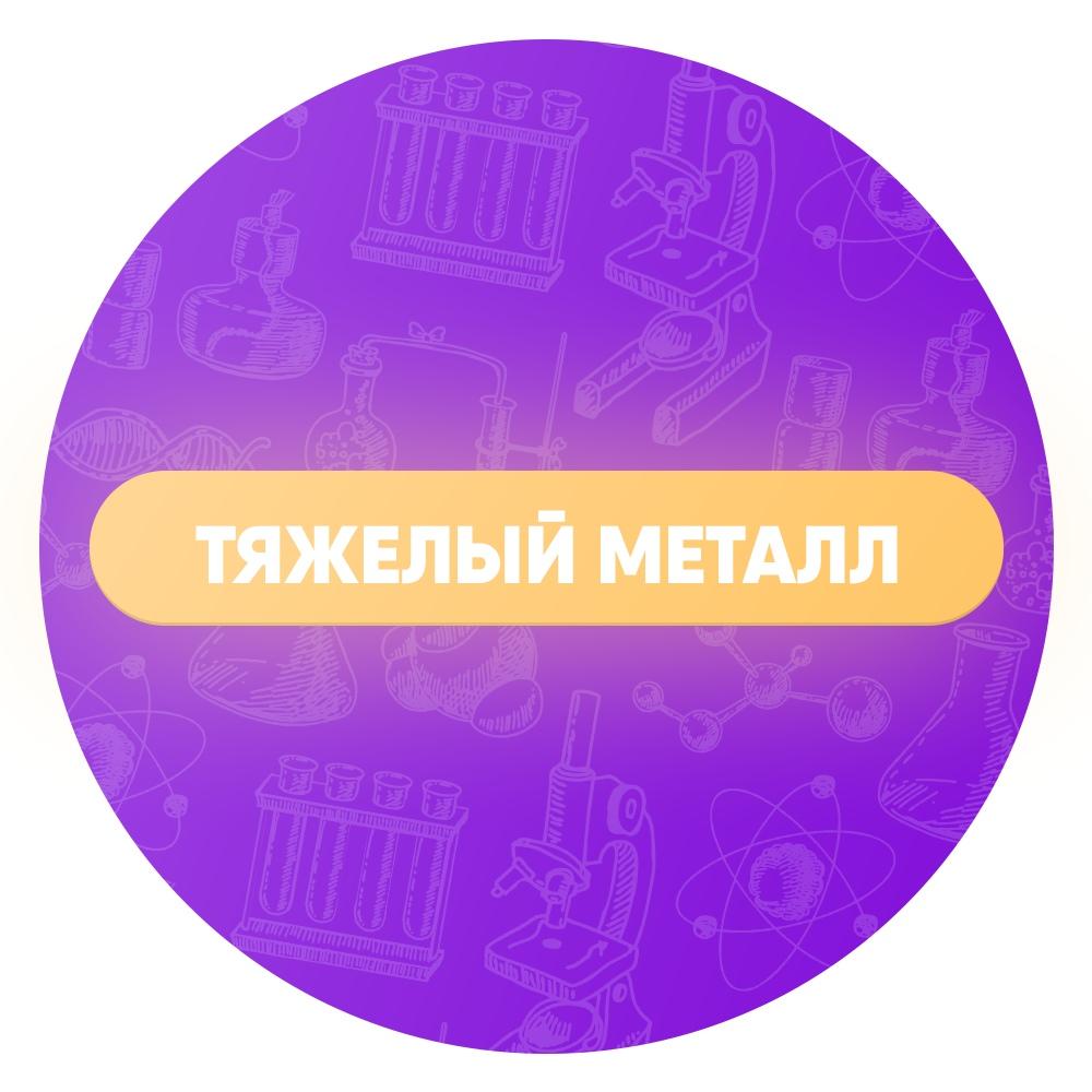 Афиша Казань Тяжелый металл / Бесплатный курс ЕГЭ химия