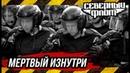 ✔Песни революции группа Северный флот Мертвый изнутри