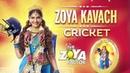 The Zoya Factor | Zoya Kavach | Cricket | Sonam Kapoor | Dulquer Salmaan | Sep 20