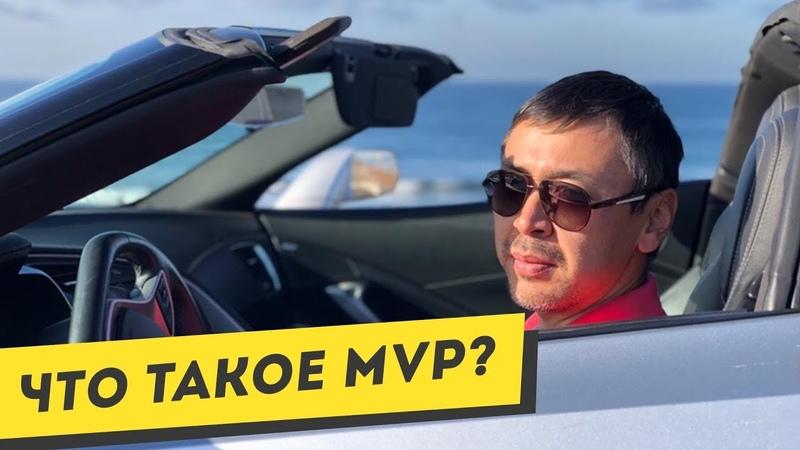 С каким продуктом начинать бизнес Что такое MVP Минимальный жизнеспособный продукт