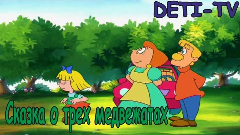 Мультфильм Сказка о трех медвежатах детская анимация
