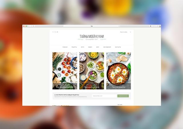 Авторский кулинарный блог Тайны моей кухни