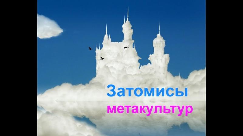 Роза Мира с иллюстрациями. Книга 3. Глава 2. Затомисы. Небесные страны, вершины цивилизаций, часть 1