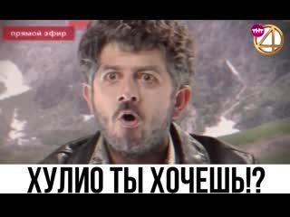 Наша Russia: Хулио ты от меня хочешь